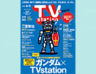 gundam-tvstation